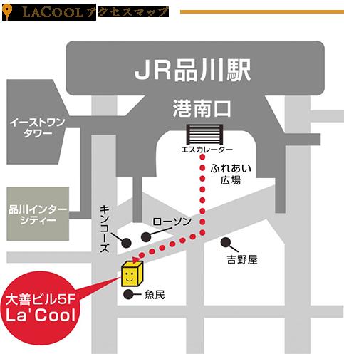 LaCoolアクセスマップ