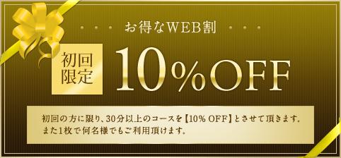 お得なWEB割 初回限定10%OFF