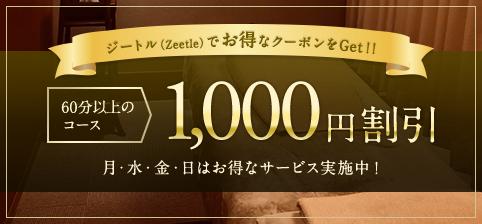 60分以上の コース 1,000円割引