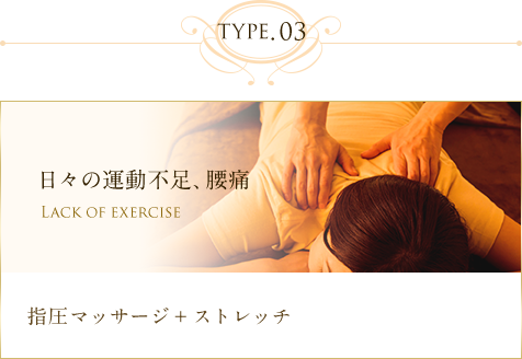 日々の運動不足、腰痛 指圧マッサージ+ストレッチ